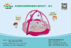 东莞市东芭玩具制造有限公司